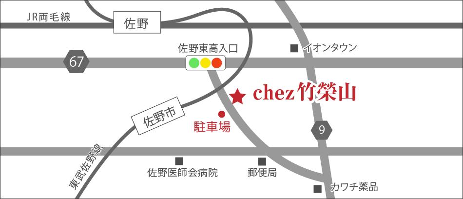 chez竹榮山アクセスマップ